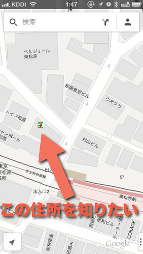 Google Mapsで