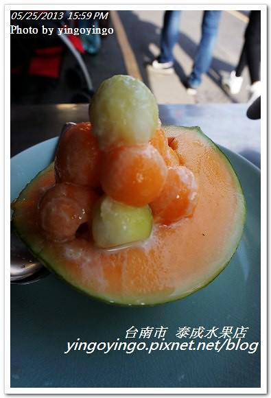 台南市_泰成水果店20130525_DSC03873