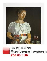 metaksotypia_koritsi_
