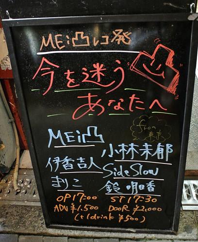 Photo:2013-09-13 MEi凸 presents【今を迷うあなたへ】 (AtlantiQs) (DSC1723) By:jp_yen