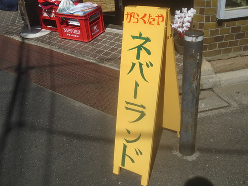 ネバーランド(江古田)