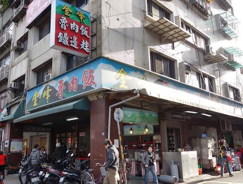 金峰魯肉飯_001.jpg