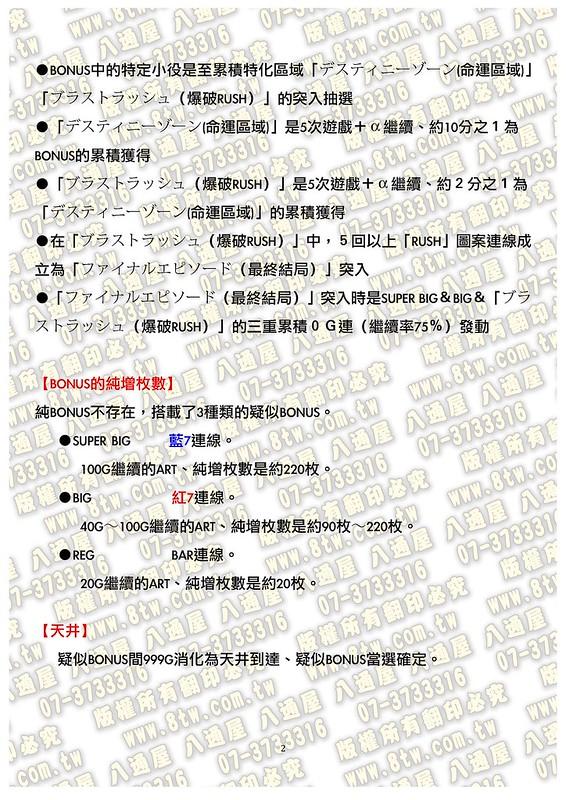 S0174時空幻境-命運傳奇 中文版攻略_Page_03