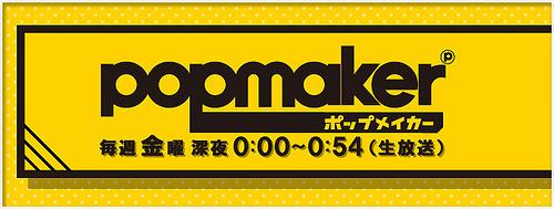 5月23日(金)深夜 BS朝日「ポップメイカー」で文具王企画の引越し用段ボールの経過報告があります!