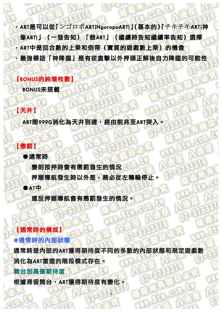 S0200小島危機!!被抓走的爺 中文版攻略_Page_03