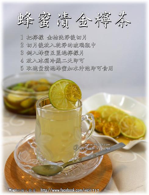 0124蜂蜜金檸茶017