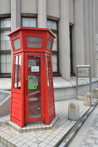 NTT門司電気通信レトロ館