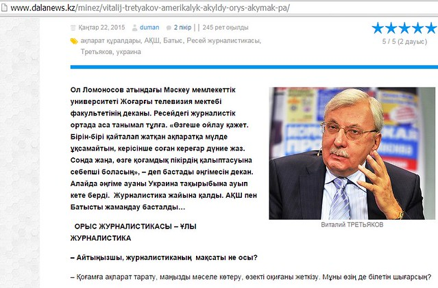 Интервью Третьякова на сайте dalanews