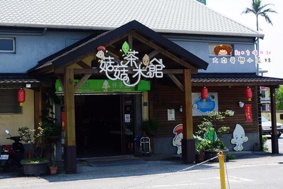 菇菇茶米 (3).JPG