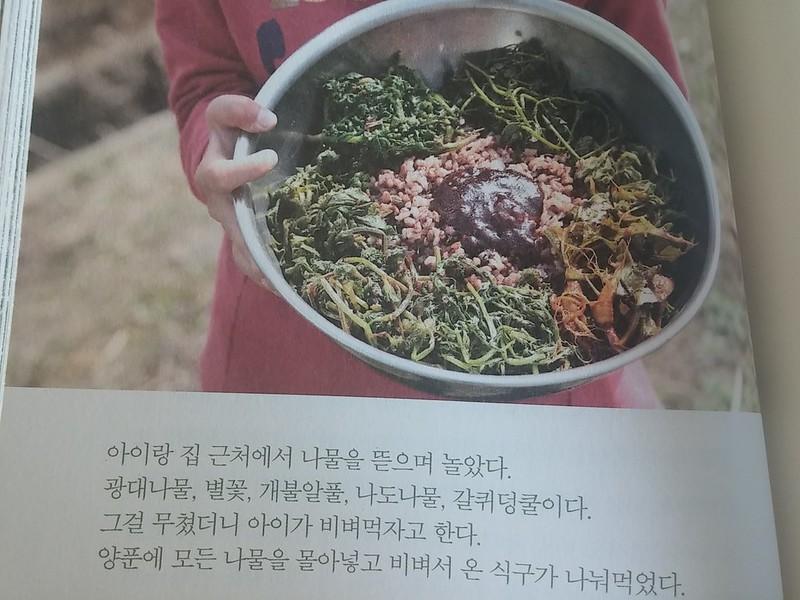 독서노트: 야생초 밥상