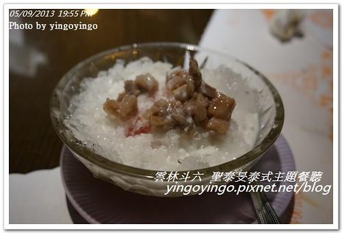雲林斗六_聖泰旻泰式主題餐廳20130509_DSC03424
