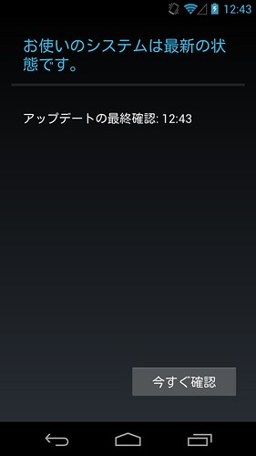 Screenshot_2013-05-09-12-43-54