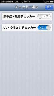 UV・うるおい ダブル指標チェッカー