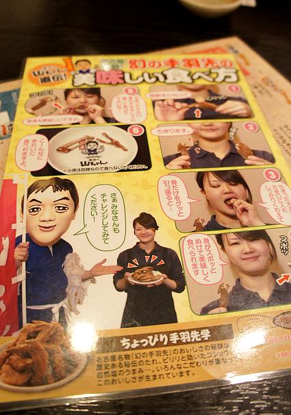 日本名古屋下午茶12
