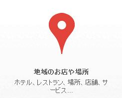 地域のお店や場所