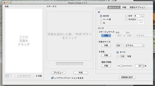 スクリーンショット 2013-09-27 10.40.34