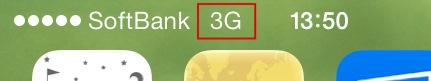 サービス停止トラブルiPhone5s