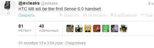 HTC M8 на Sense 6.0
