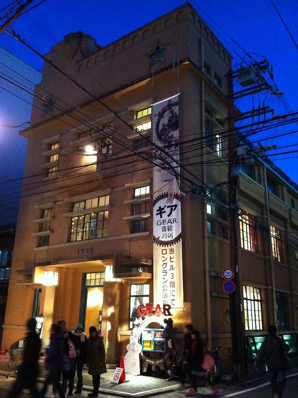 Art complex 1928 building, Sanjo street, Kyoto