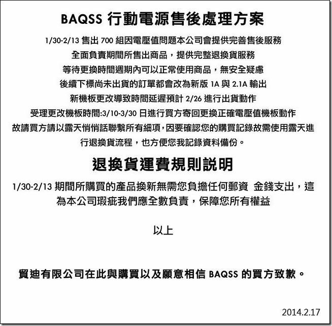 BAQSS.BEST4智能行動電源