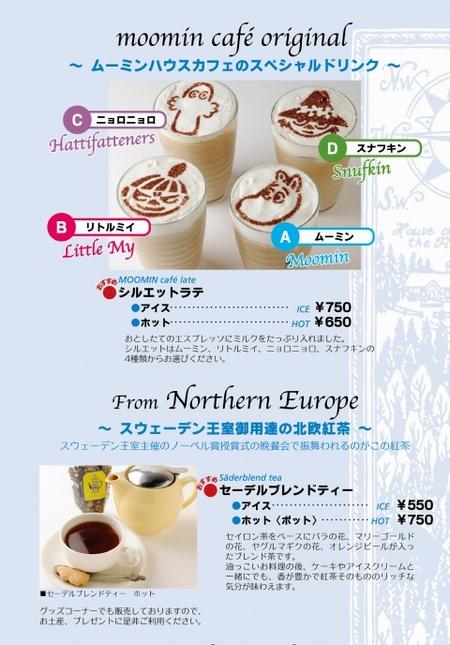 東京天空樹嚕嚕米餐廳22
