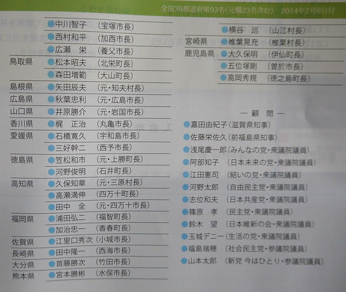 全日本地方首長反核連盟名單,點圖看放大版。