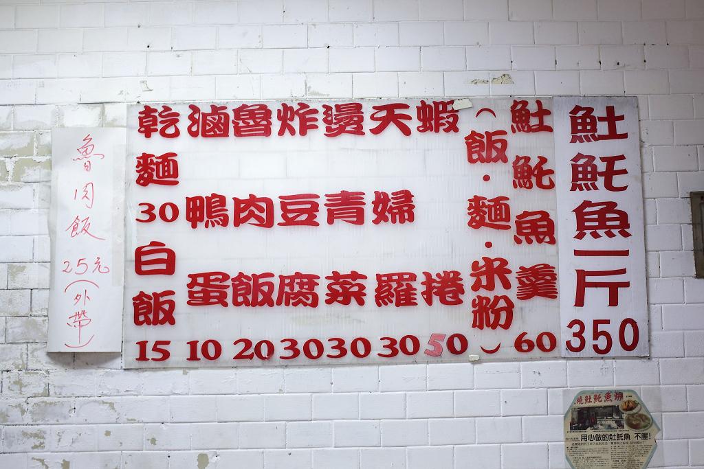 20140109大同-民樂街紅燒土魠魚羹 (3)