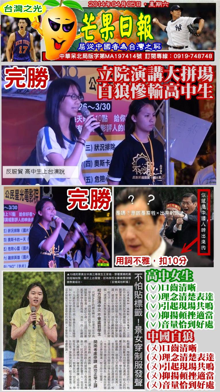 140405芒果日報--台灣之光--立院演講大拼場,白狼慘輸高中生
