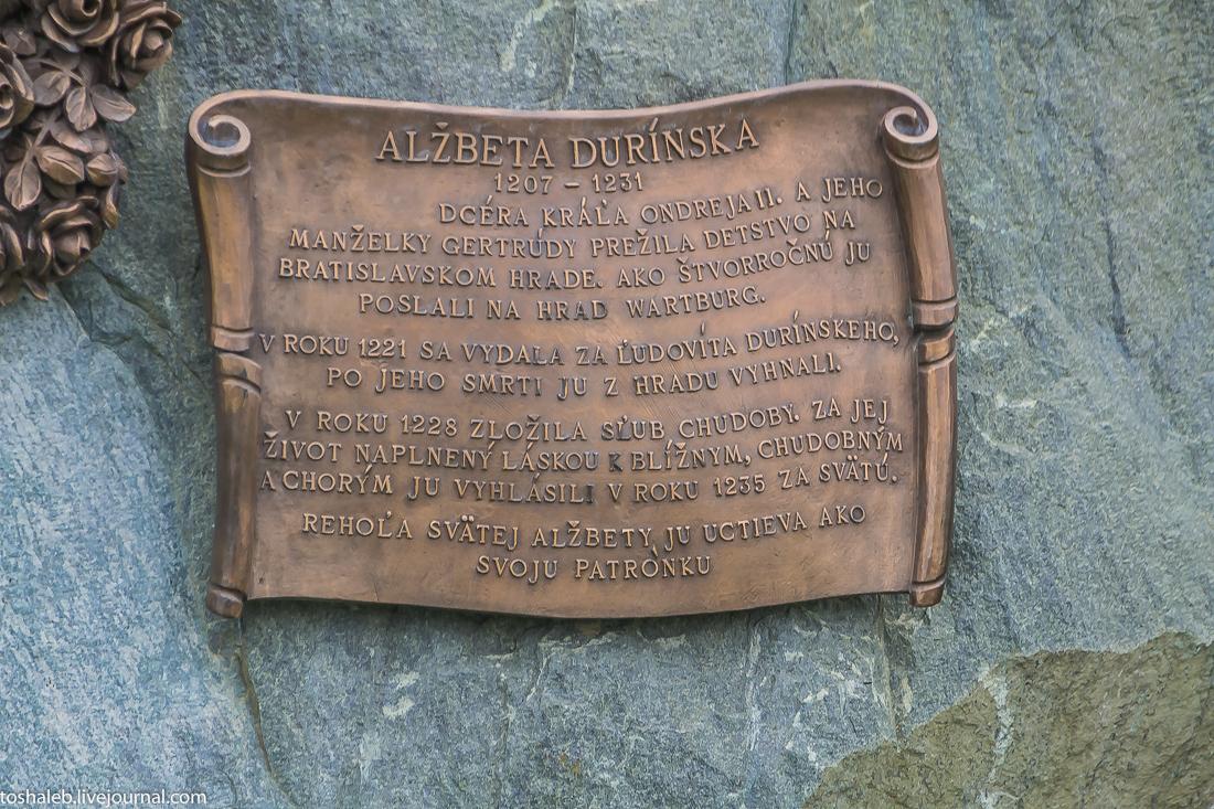 Братислава_2-35