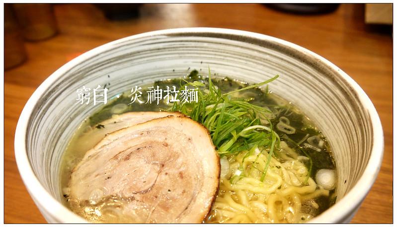 札幌炎神拉麵 11