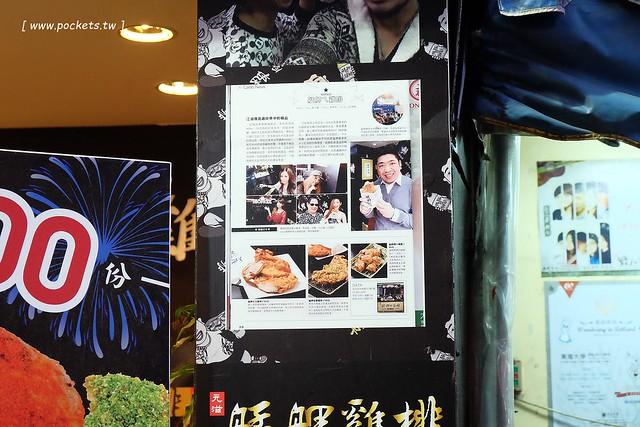 26809692596 4035427675 z - 艋舺雞排:藝人NONO開的雞排連鎖店,日賣800份,5公分超厚切雞排,口感鮮嫩多汁,食尚玩家有推薦(已歇業