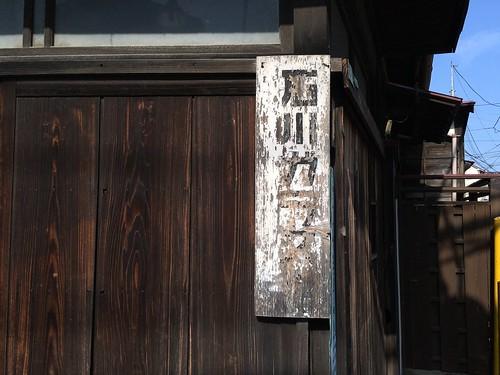 石川ガラス店