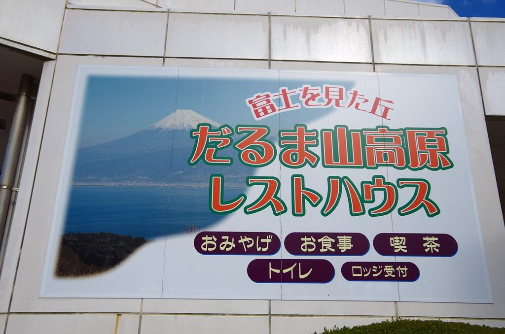 Shizuoka Drive 024