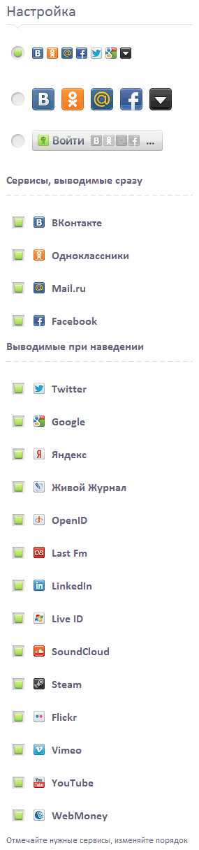 uLogin-options