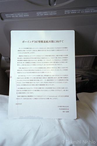 787型機運航再開に向けて / Information about B787 resuming
