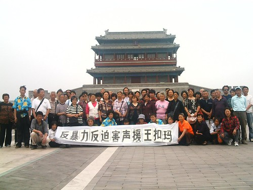 上海维权市民在北京永定门声援王扣玛