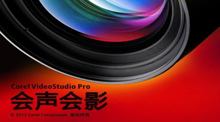 Corel-VideoStudio-Pro-X5-Logo
