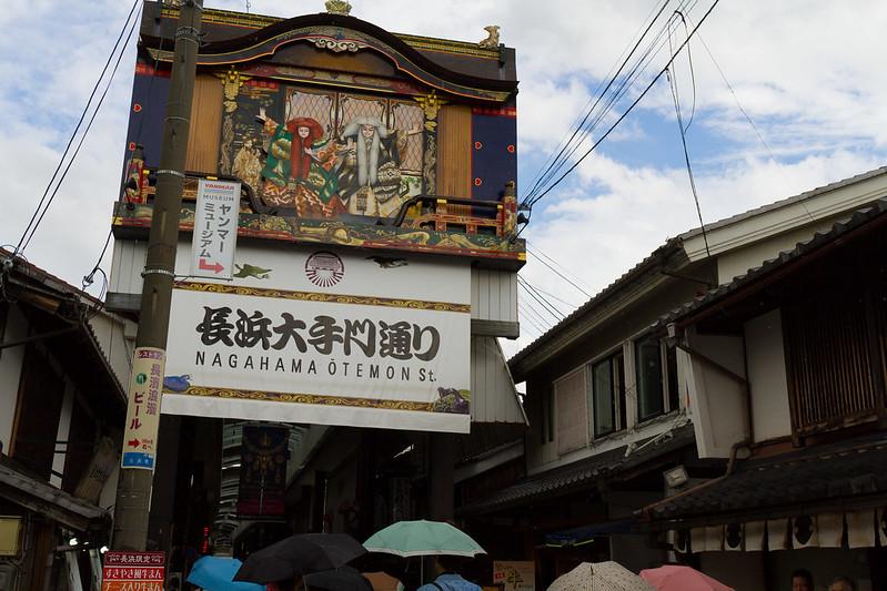 Nagahama 6