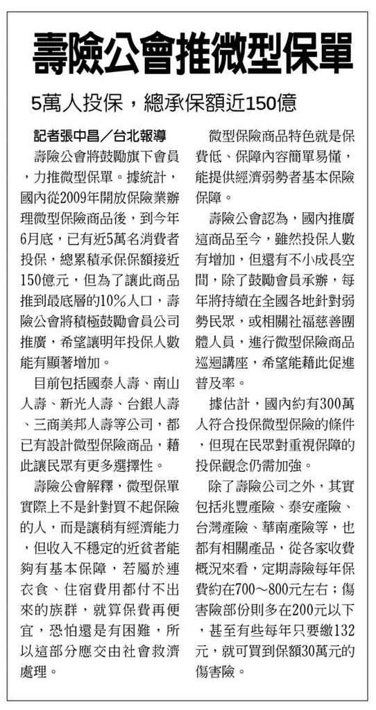 20131223[工商時報]壽險公會推微型保單--5萬人投保,總承保額近150億