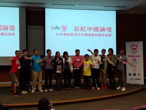 彩虹中国论坛2013
