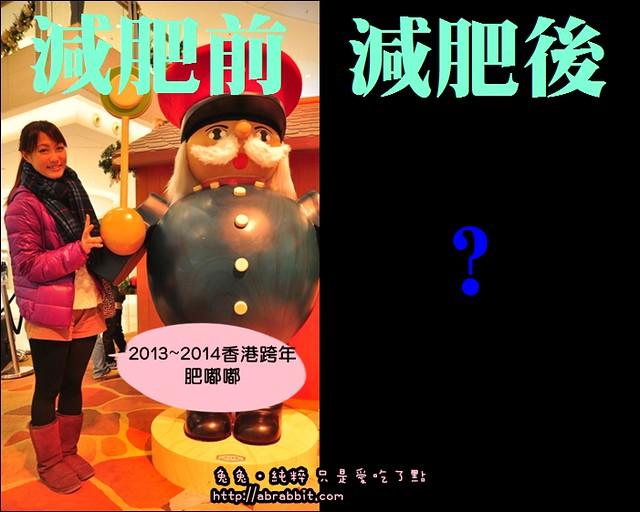 [減肥日記]2014/2/5~2014/2/12