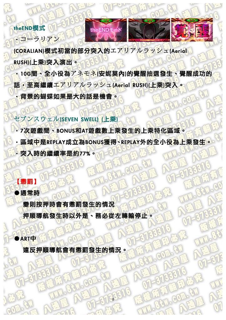 S0171交響詩篇艾蕾卡7 2中文版攻略_Page_09