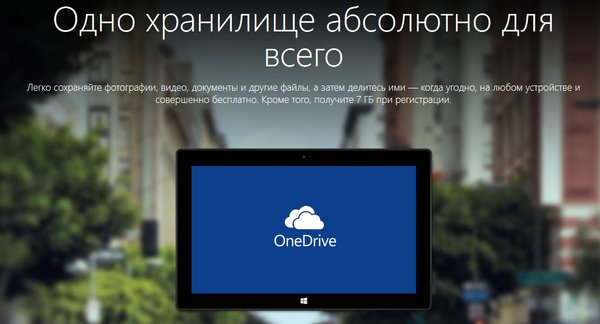 OneDrive для Windows 8