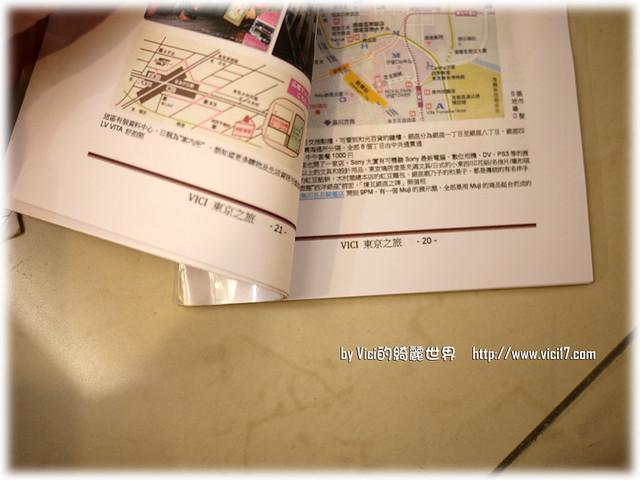 0501自製旅遊手冊024