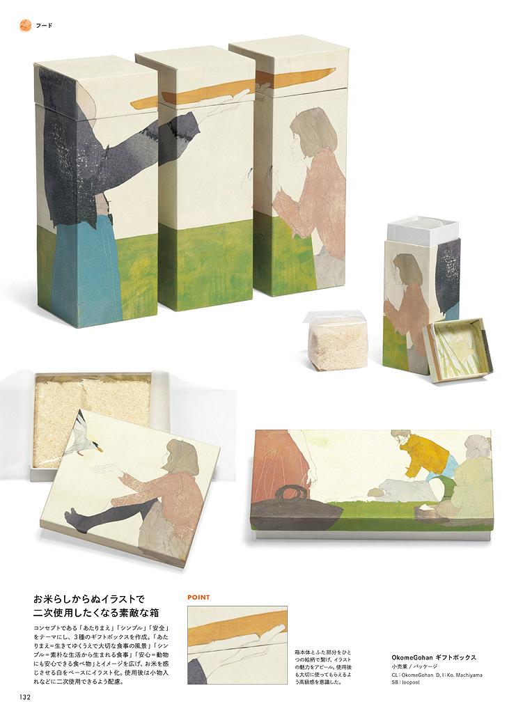 OkomeGohan-Package
