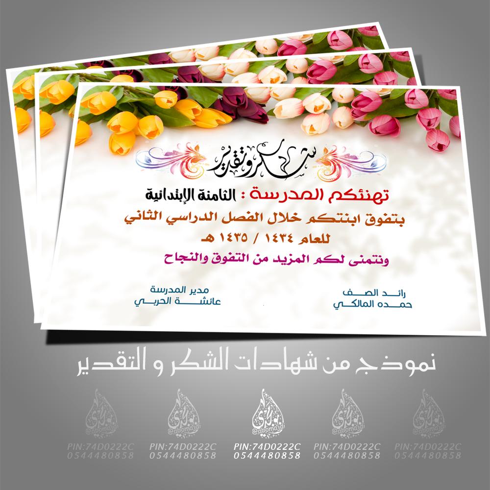 تصاميم جديده لشهادات شكر و تقدير 14002408437_79c46205