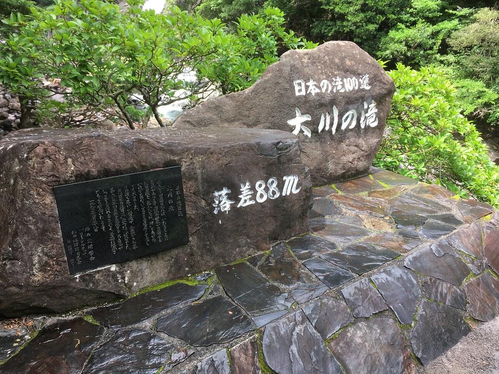 日本の滝100選にも入る大川の滝