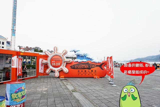 台北景點(淡水漁人舞台)-7
