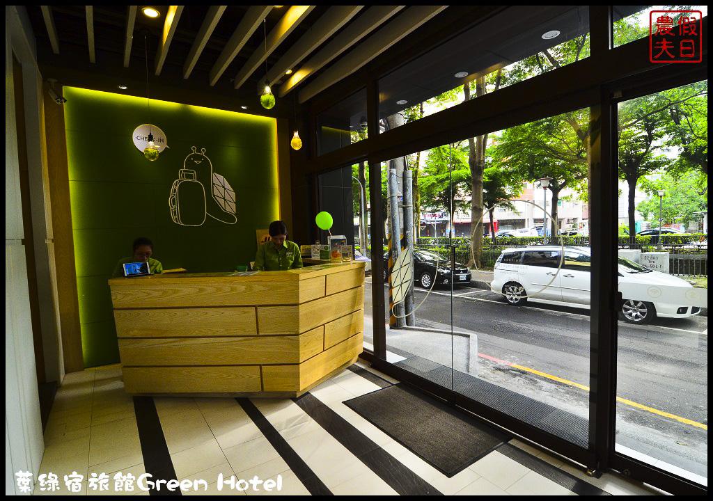 葉綠宿旅館Green HotelDSC_7090