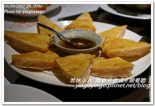 雲林斗六_聖泰旻泰式主題餐廳20130509_DSC03416